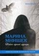 Марина Мнишек. Тайна черной царицы